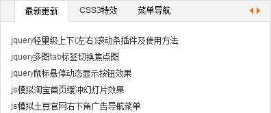 多用途SuperSlide插件使用——tab标签样式