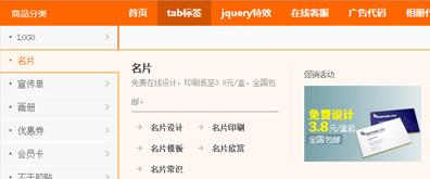类似天猫、淘宝、京东等购物网站左侧二级导航