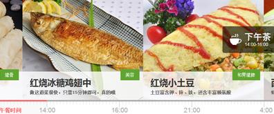 美食杰官方网站时间进度条左右全屏多图焦点图