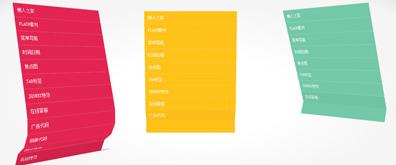 jquery+css3模拟窗帘展开样式导航效果
