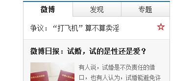 JQ网易首页tab多功能文章选项卡