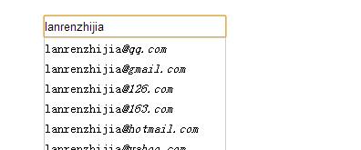 js输入框自动加载邮箱提示