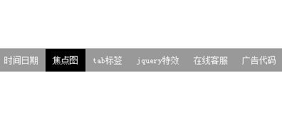 简单易用的jquery点击聚焦固定背景导航