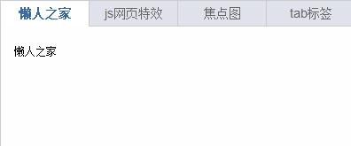 支持自动切换的tab标签代码