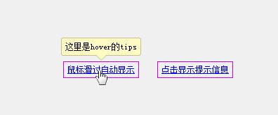 jquery鼠标悬停动态显示提示文字或者图片