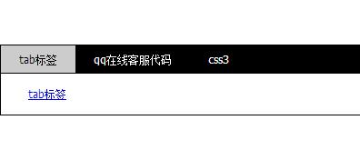 几行简单的jQuery代码搞定tab标签切换效果