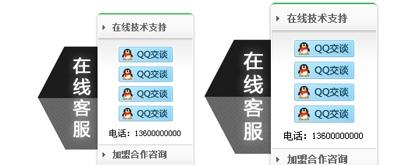 简洁设计风格支持二维码qq在线客服代码