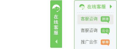 淡绿色右侧网页在线客服效果