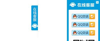 jQuery模仿北风网右侧悬浮蓝色在线客服代码