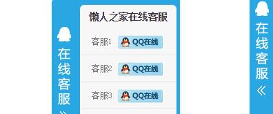 网页右侧悬浮深蓝色qq在线客服代码