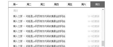 定位方式实现的jQuery tab标签切换效果