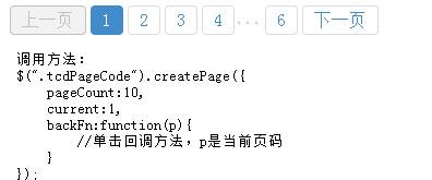 一个非常简单的jQuery分页插件