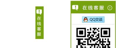 js原创淡绿色支持微信页面右侧悬浮在线客服