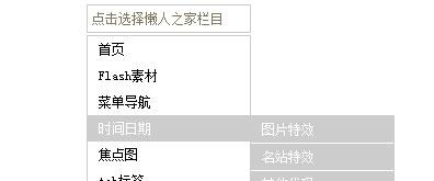 懒人原生select下拉内容支持二级导航输入框效果
