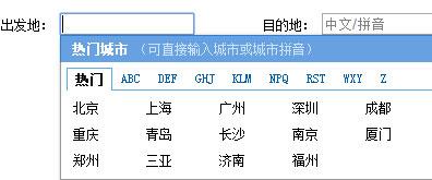 js模拟携程网按字母排序输入框效果